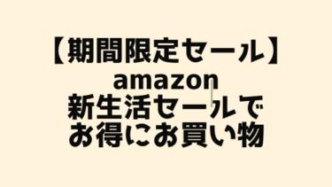 【期間限定セール】amazonの新生活セール(3/27 9:00~3/30 23:59まで)