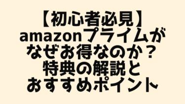【初心者必見】アマゾンプライムがなぜおすすめ?特典の解説とおすすめポイント