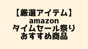 【最新版】amazonタイムセール祭りおすすめ商品(7/31 9:00~8/2 11:59まで)