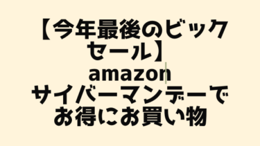 【今年最後のビックセール】amazonサイバーマンデーとは?(12/6 9:00~12/9 11:59)