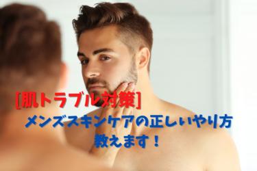 【肌トラブル対策】メンズスキンケアの正しいやり方教えます!
