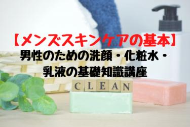 男性のための洗顔・化粧水・乳液の基礎知識講座