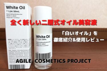 【メンズスキンケア】全く新しい二層式オイル美容液「白いオイル」を徹底紹介&使用レビュー