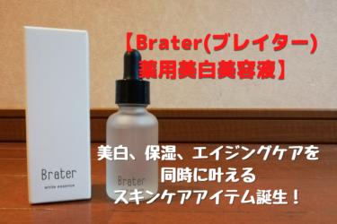 【Brater(ブレイター)薬用美白美容液】美白、保湿、エイジングケアを同時に叶えるスキンケアアイテム誕生!
