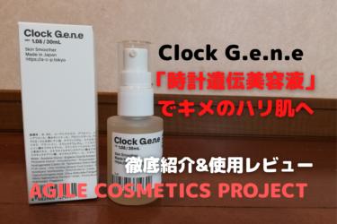 【メンズスキンケア】アジャイルコスメティクスプロジェクトの「時計遺伝美容液」でキメのハリ肌へ!